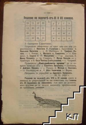 Витлеем. Кн. 10 / 1924