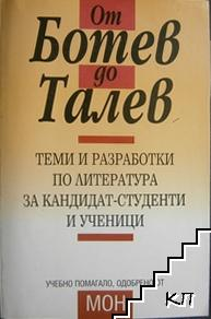 От Ботев до Талев. Теми и разработки по литература за ученици и кандидат-студенти