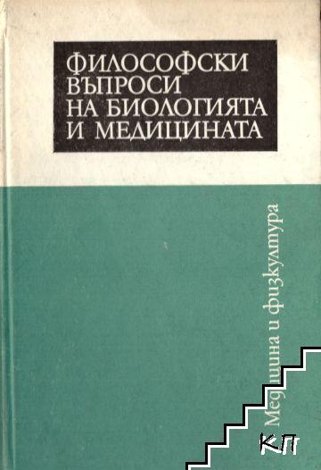 Философски въпроси на биологията и медицината. Книга 7