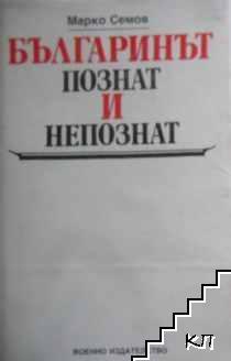 Българинът - познат и непознат