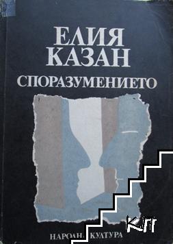 Споразумението