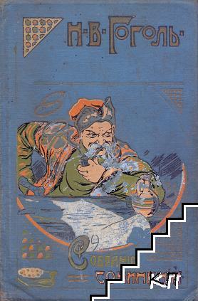 Полное собрание художественных произведений Н. В. Гоголя