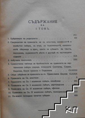 Правилата на Св. Православна църква съ тълкованията имъ. Томъ 1