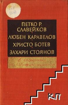 Петко Р. Славейков, Любен Каравелов, Христо Ботев, Захари Стоянов