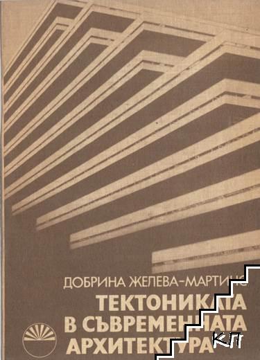 Тектониката в съвременната архитектура