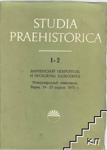 Studia Praehistorica. Part 1-2: Варненский некрополь и проблемы халколита