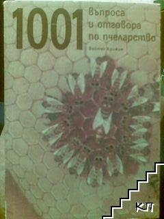1001 ������� � �������� �� ����������