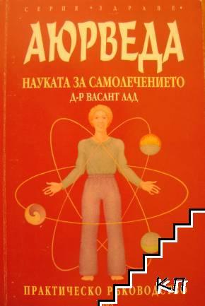 Аюрведа - науката за самолечението
