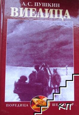 Виелица. Съчинения в два тома. Том 2: Романи и повести