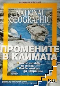National geographic - България: Промените в климата