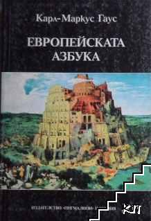 Европейската азбука