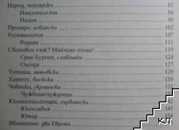 Европейската азбука (Допълнителна снимка 3)