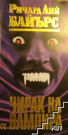 Чирак на вампира