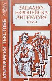 Западноевропейска литература. Том 1
