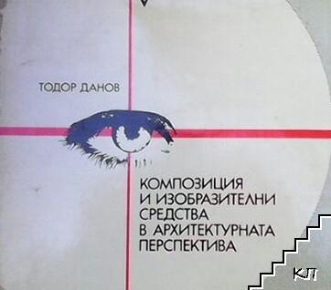 Композиция и изобразителни средства в архитектурната преспектива