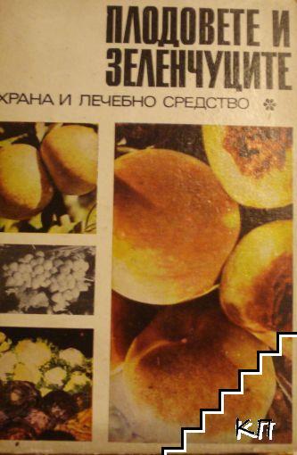 Плодовете и зеленчуците - храна и лечебно средство