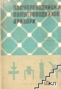 Полупроводници и полупроводникови прибори