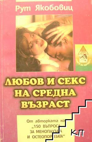 Любов исекс