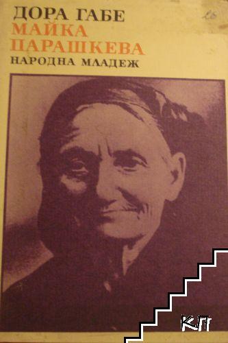 Майка Парашкева
