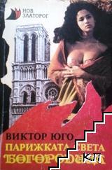 Парижката Света Богородица