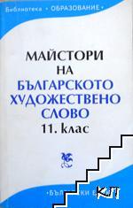 Майстори на българското художествено слово