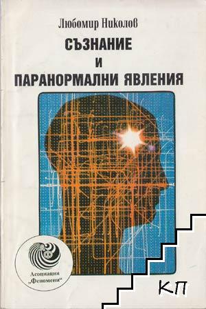 Съзнание и паранормални явления