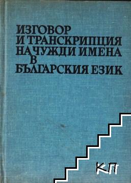 Изговор и транскрипция на чужди имена в българския език