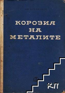 Корозия на металите