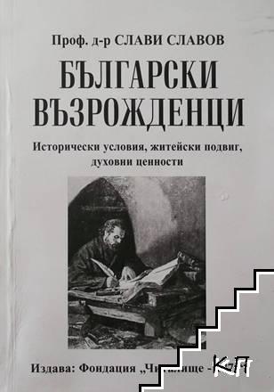 Български възрожденци