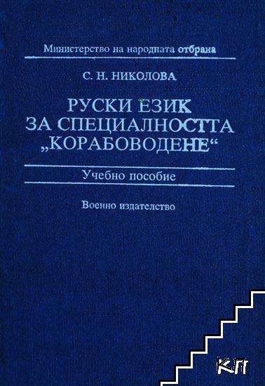 """Руски език за специалността """"Корабоводене"""""""
