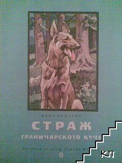 Страж - граничарското куче