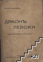 Дяконъ Левски
