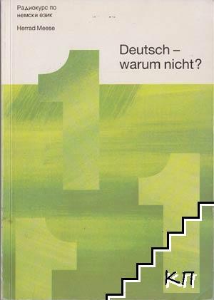 Deutsch - warum nicht? Teil 1 / Немски - защо не? Книга 1