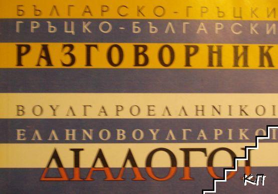 Българско-гръцки разговорник / Гръцко-български разговорник