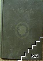 Събрани съчинения в двадесет тома. Том 14: Казаларската царица