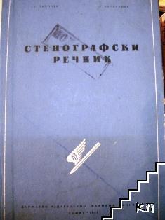 Стенографски речник