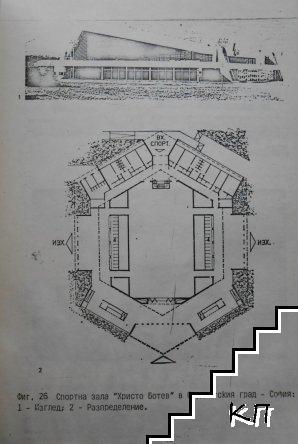 Проектиране на спортни съоръжения за висши учебни заведения (Допълнителна снимка 3)