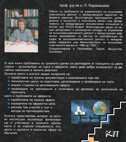 Търг. Подготовка, участие и документи (Допълнителна снимка 1)