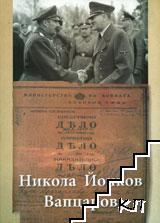Дело 585 / 1942 г. Никола Йонков Вапцаров