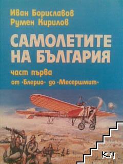 Самолетите на България. Част 1