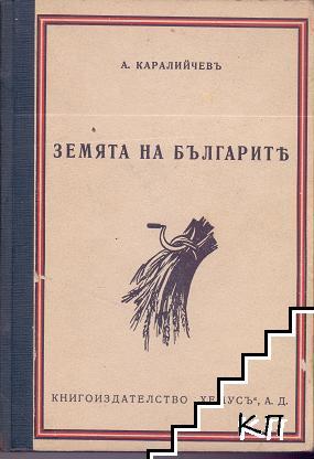 Земята на българите