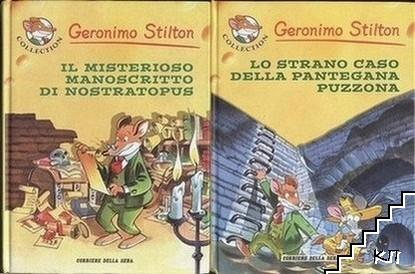 Geronimo Stilton Collection. Libro 1-20 (Допълнителна снимка 2)
