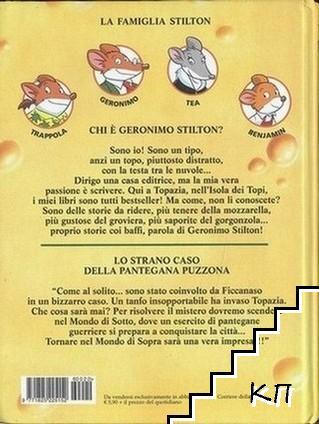 Geronimo Stilton Collection. Libro 1-20 (Допълнителна снимка 3)