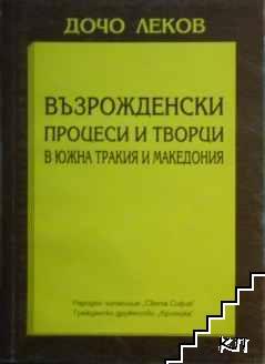 Възрожденски процеси и творци в Южна Тракия и Македония