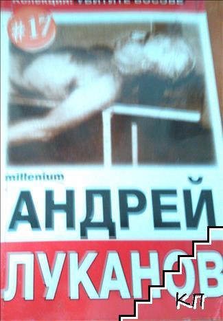 Убитите босове. Книга 17: Андрей Луканов