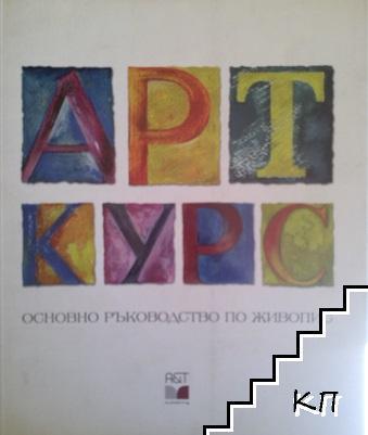 Арт курс - основно ръководство по живопис