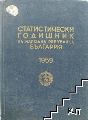 Статистически годишник на Народна република България 1959