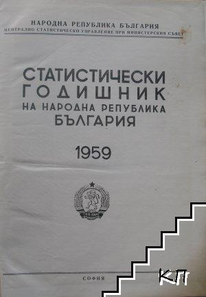 Статистически годишник на Народна република България 1959 (Допълнителна снимка 1)