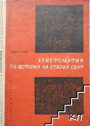 Христоматия по история на Стария свят. Част 2: Рим