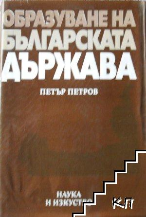Образуване на Българската държава